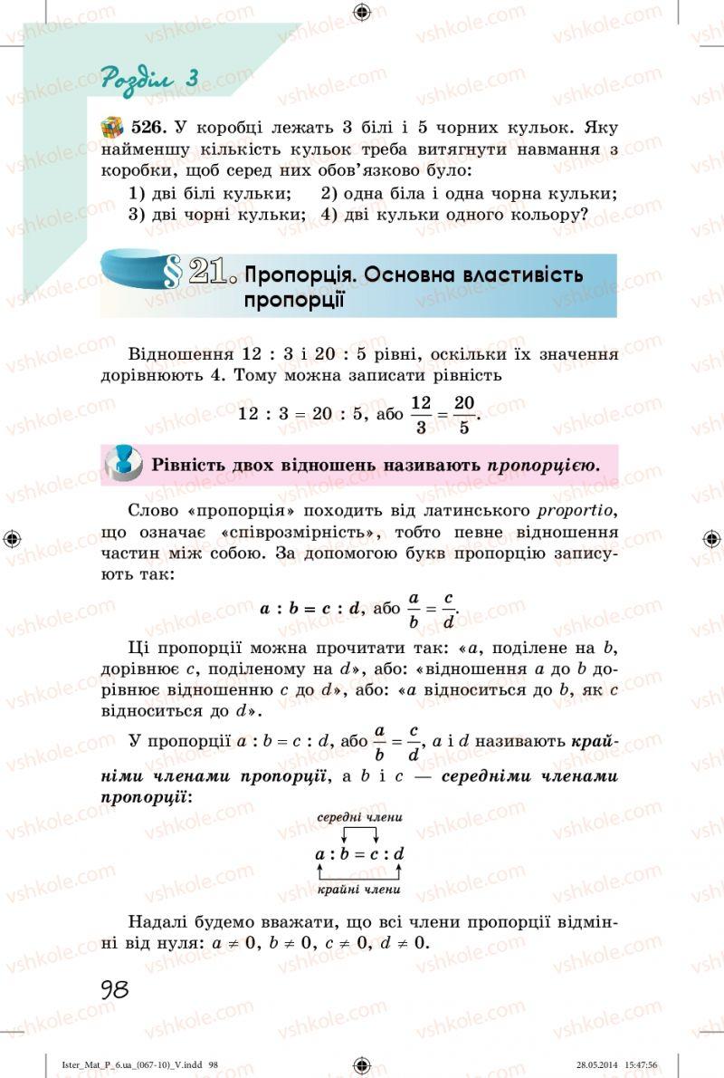 Страница 98 | Учебник Математика 6 класс О.С. Істер 2014