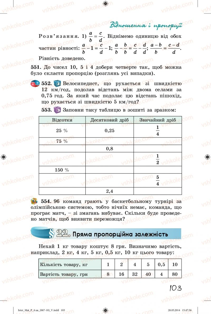Страница 103 | Учебник Математика 6 класс О.С. Істер 2014