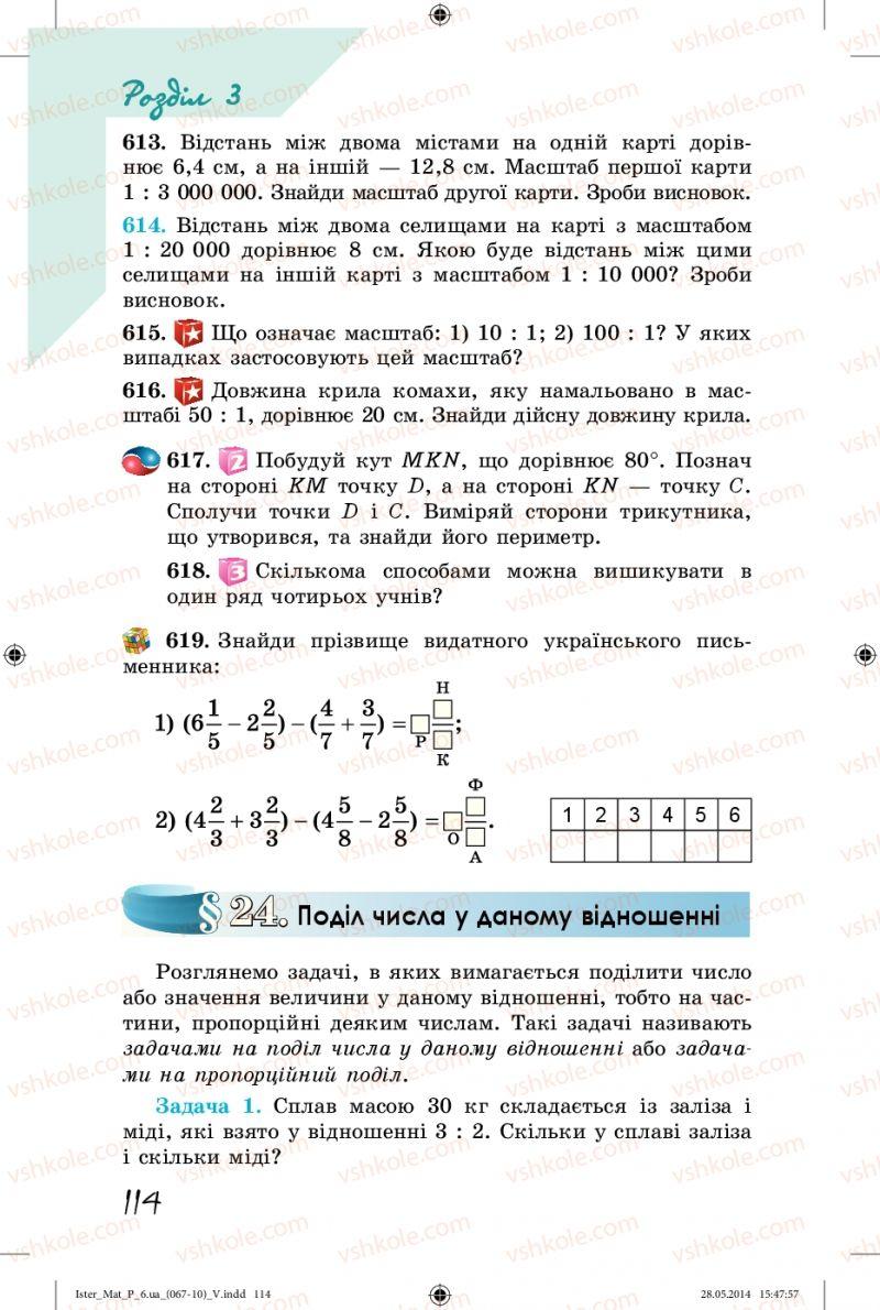 Страница 114 | Учебник Математика 6 класс О.С. Істер 2014