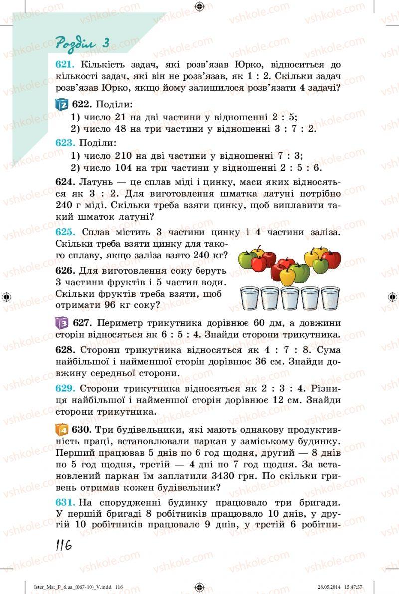 Страница 116 | Учебник Математика 6 класс О.С. Істер 2014