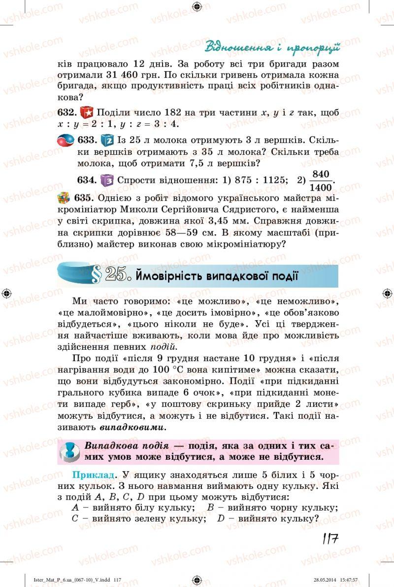 Страница 117 | Учебник Математика 6 класс О.С. Істер 2014