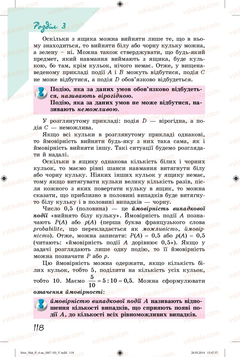 Страница 118 | Учебник Математика 6 класс О.С. Істер 2014