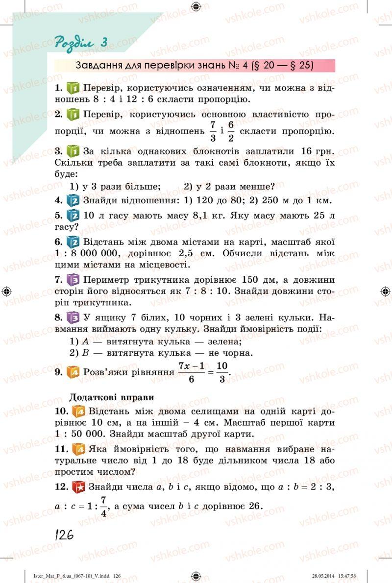 Страница 126 | Учебник Математика 6 класс О.С. Істер 2014