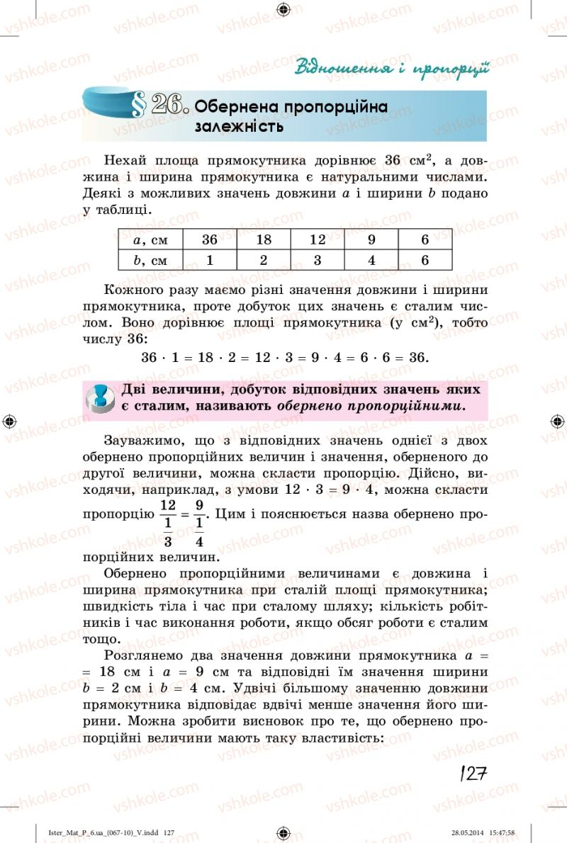 Страница 127 | Учебник Математика 6 класс О.С. Істер 2014