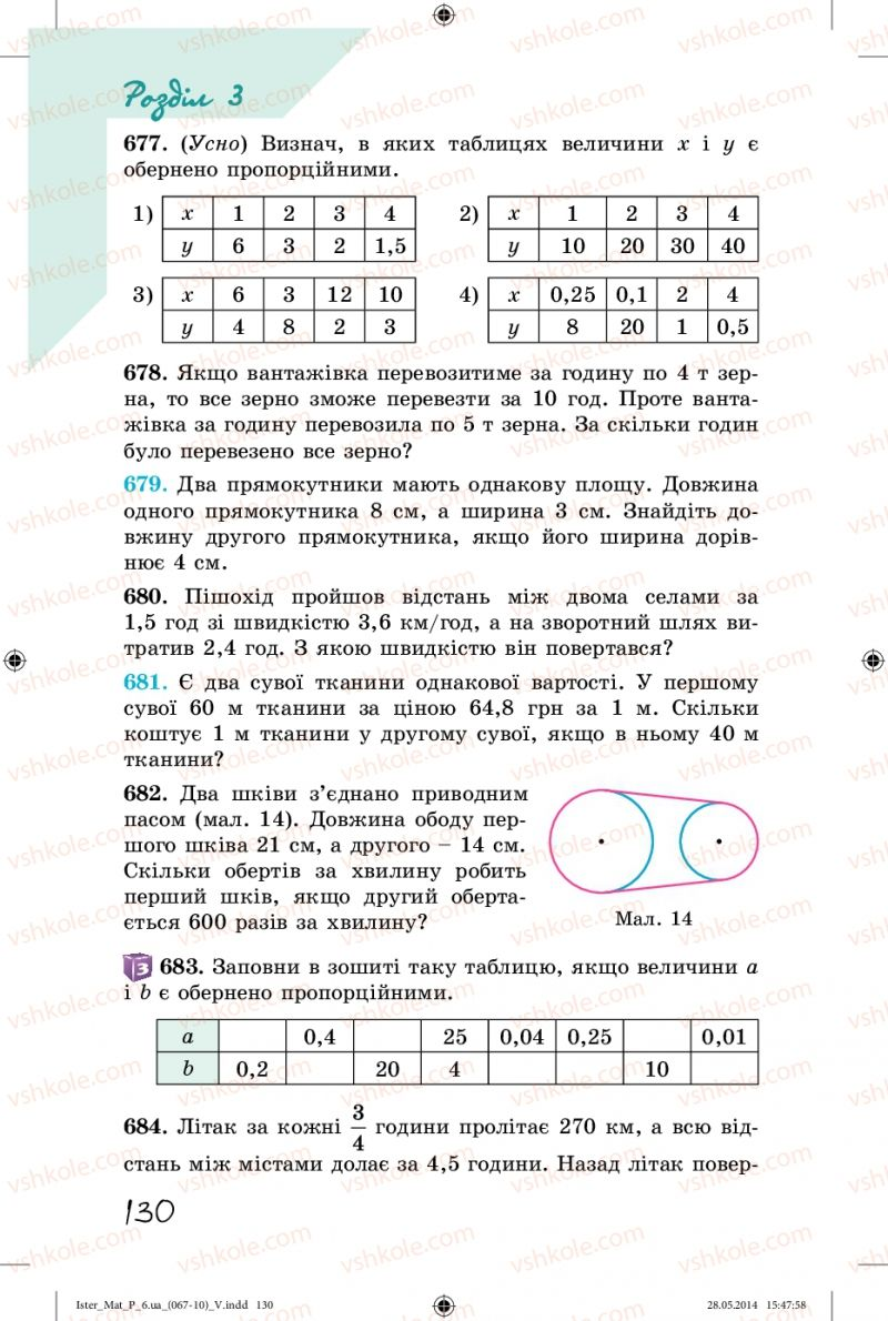 Страница 130   Учебник Математика 6 класс О.С. Істер 2014