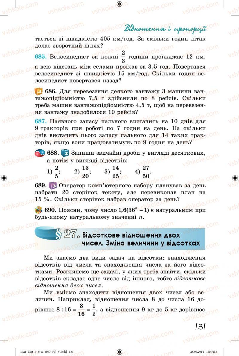 Страница 131   Учебник Математика 6 класс О.С. Істер 2014