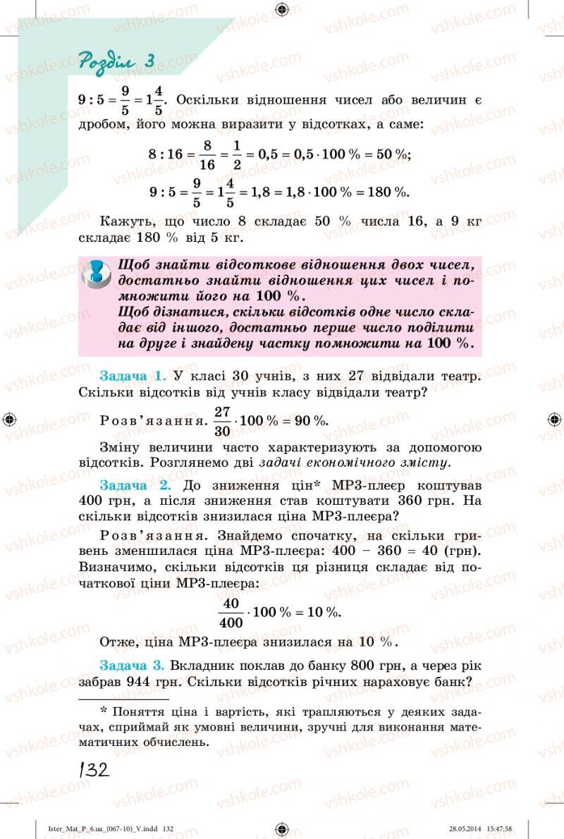 Страница 132 | Учебник Математика 6 класс О.С. Істер 2014