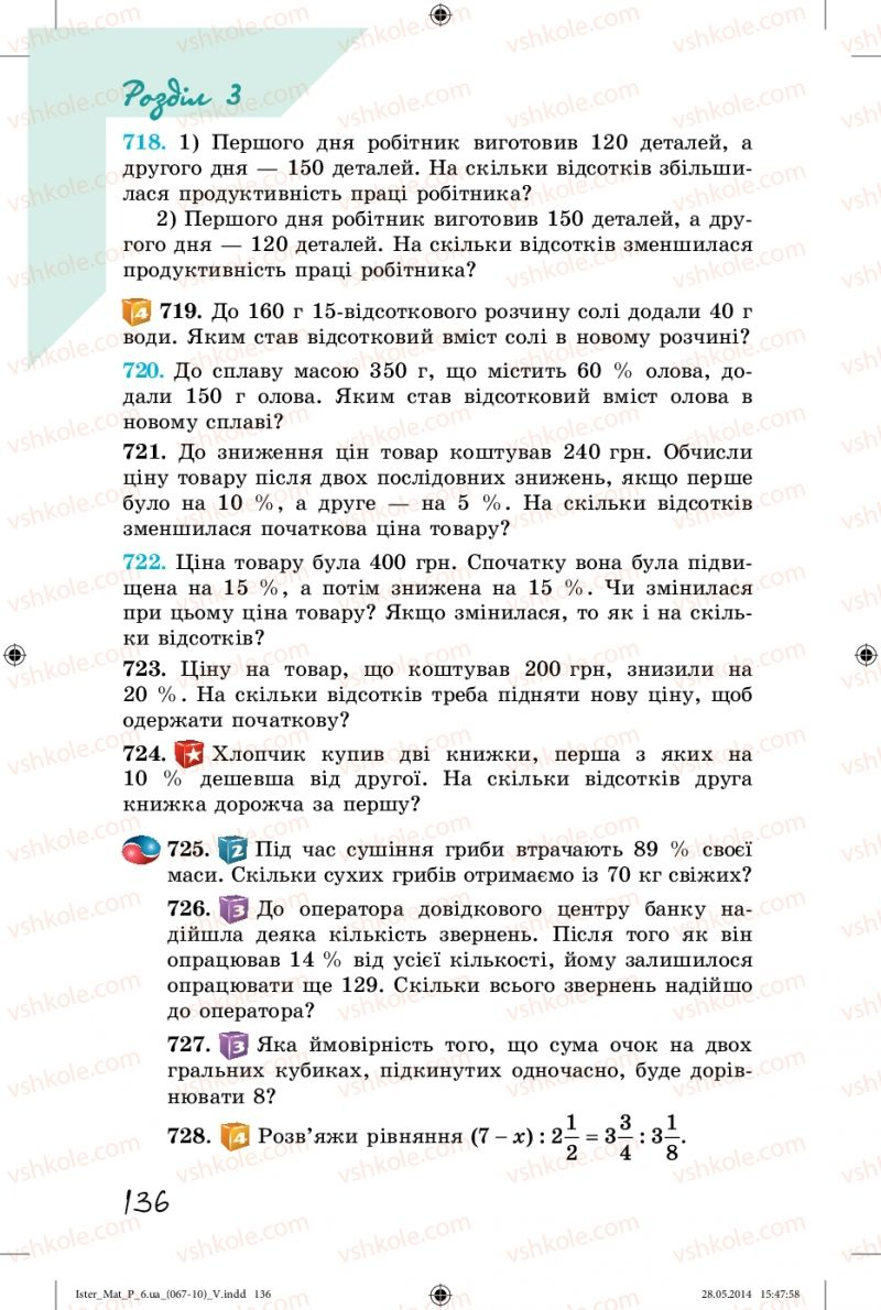 Страница 136 | Учебник Математика 6 класс О.С. Істер 2014