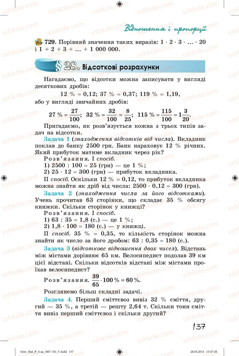 Страница 137 | Учебник Математика 6 класс О.С. Істер 2014