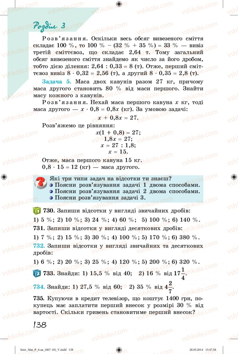 Страница 138   Учебник Математика 6 класс О.С. Істер 2014