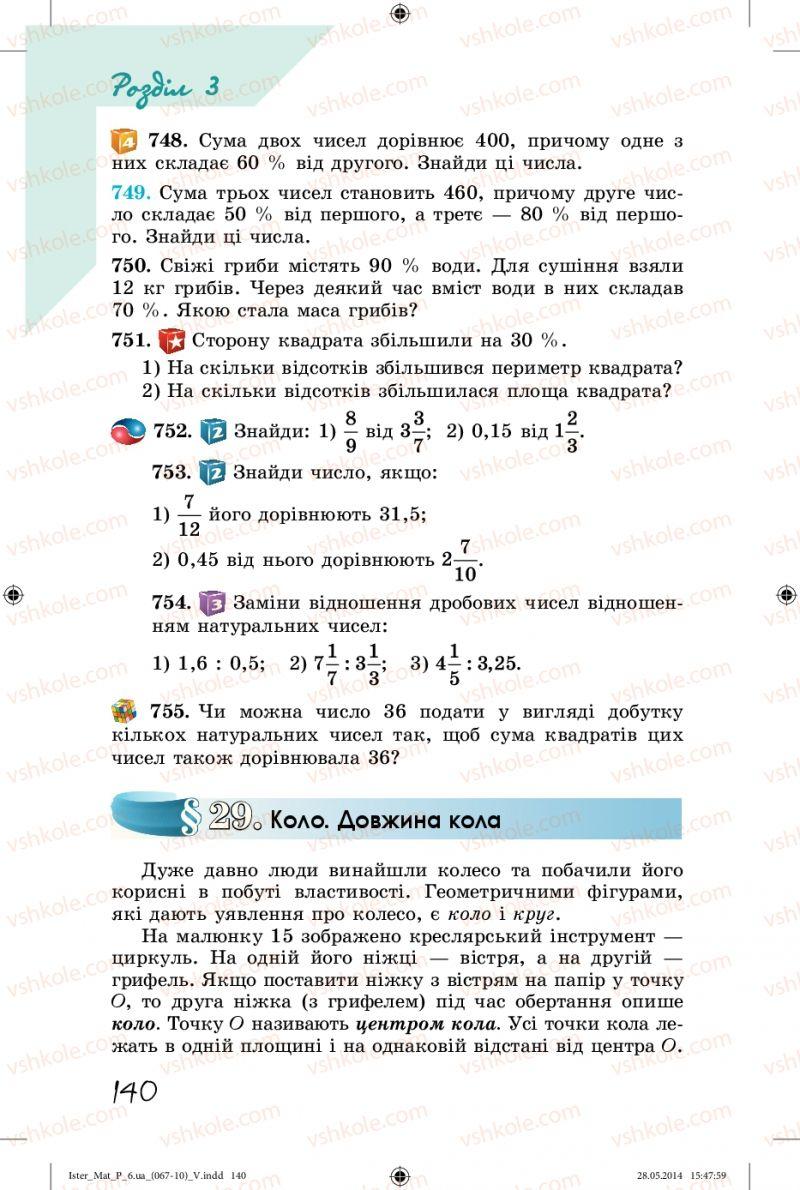 Страница 140 | Учебник Математика 6 класс О.С. Істер 2014