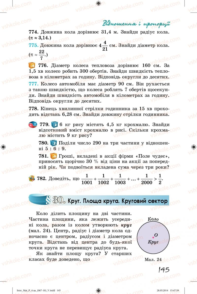 Страница 145 | Учебник Математика 6 класс О.С. Істер 2014