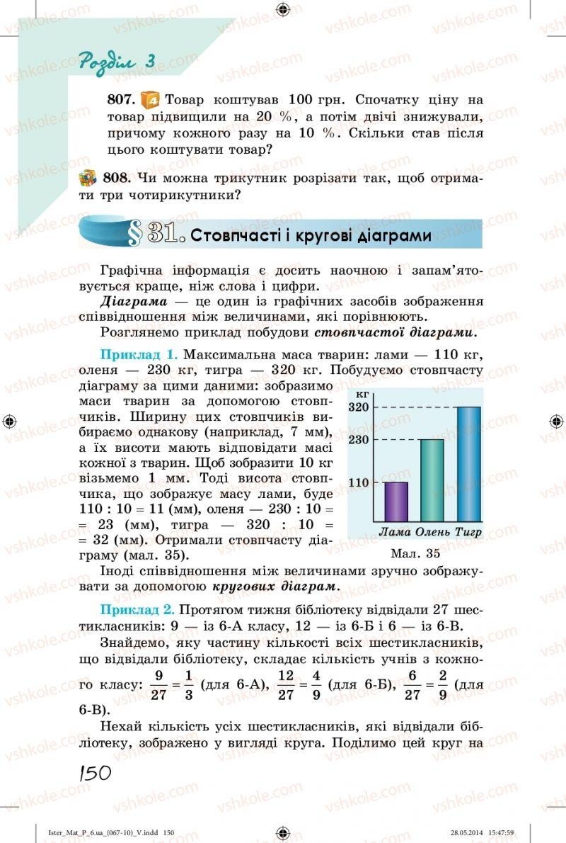 Страница 150   Учебник Математика 6 класс О.С. Істер 2014