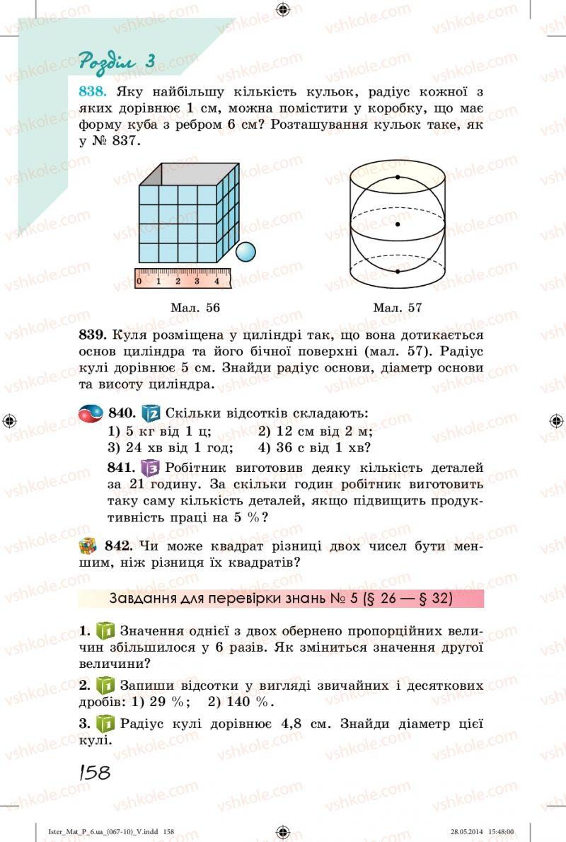 Страница 158 | Учебник Математика 6 класс О.С. Істер 2014