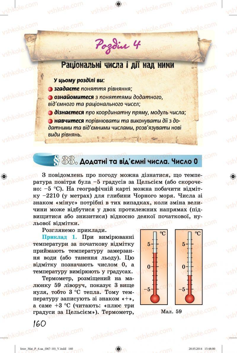 Страница 160 | Учебник Математика 6 класс О.С. Істер 2014