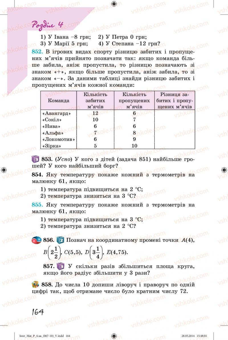 Страница 164 | Учебник Математика 6 класс О.С. Істер 2014