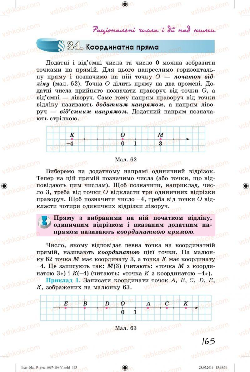 Страница 165 | Учебник Математика 6 класс О.С. Істер 2014