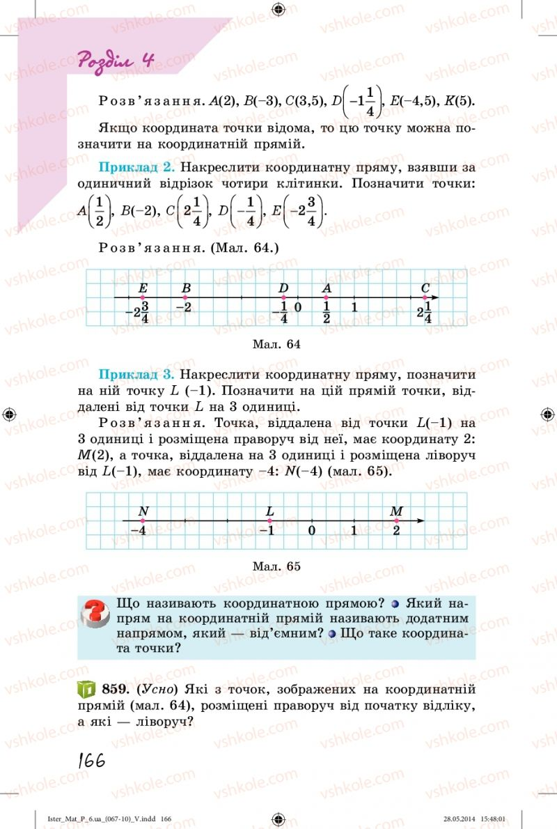 Страница 166   Учебник Математика 6 класс О.С. Істер 2014