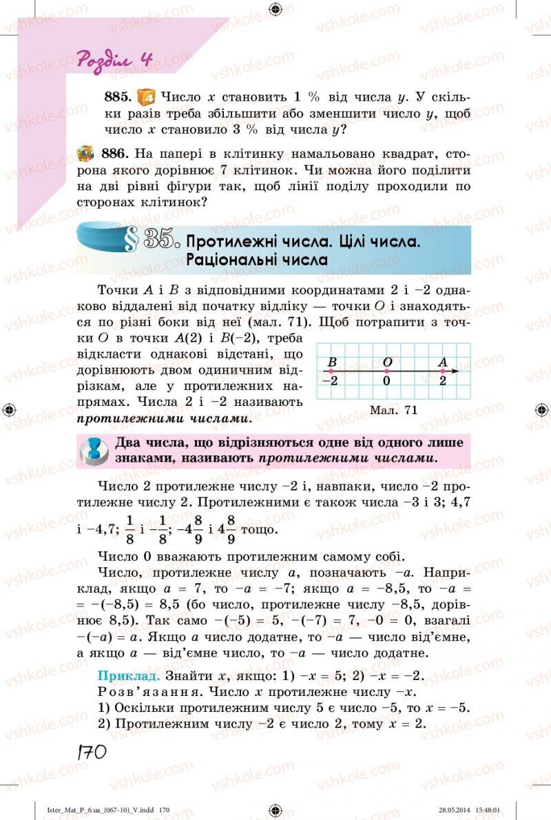 Страница 170 | Учебник Математика 6 класс О.С. Істер 2014