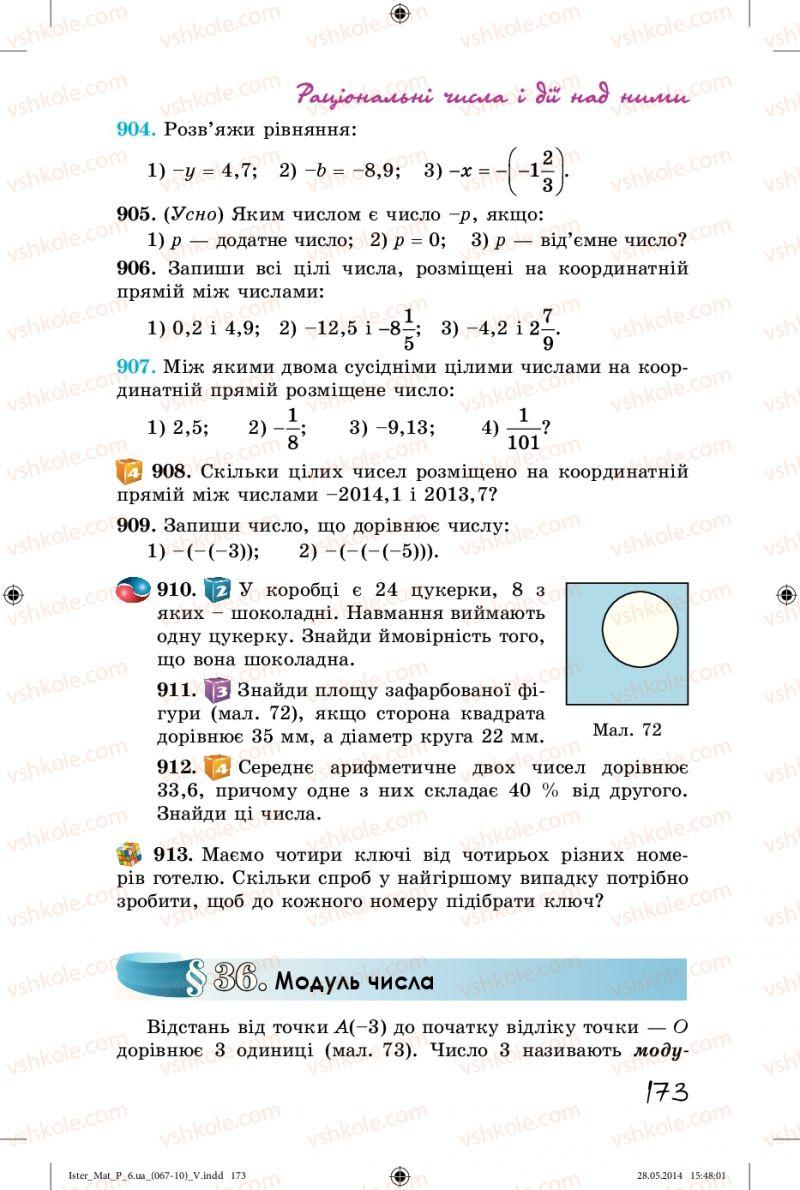 Страница 173 | Учебник Математика 6 класс О.С. Істер 2014