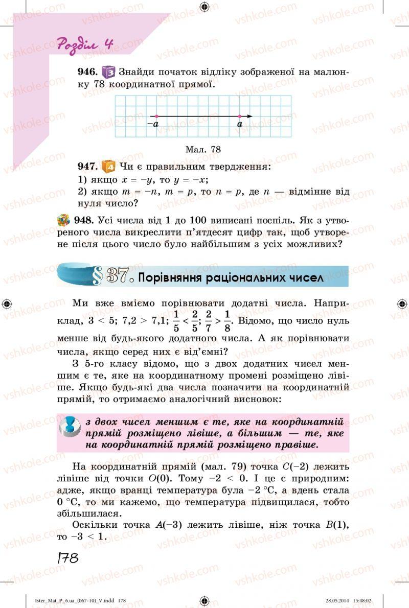 Страница 178 | Учебник Математика 6 класс О.С. Істер 2014
