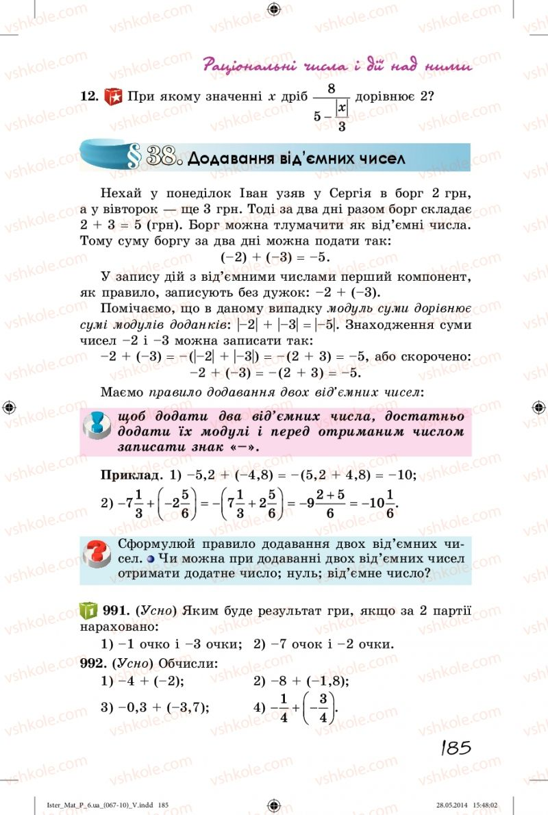 Страница 185   Учебник Математика 6 класс О.С. Істер 2014