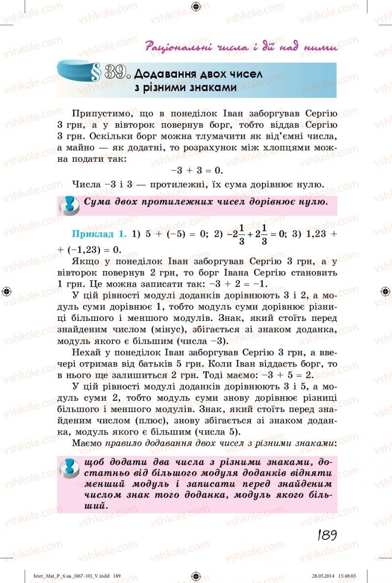 Страница 189 | Учебник Математика 6 класс О.С. Істер 2014