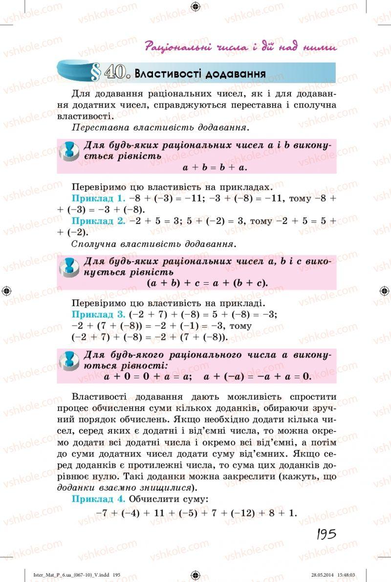 Страница 195 | Учебник Математика 6 класс О.С. Істер 2014
