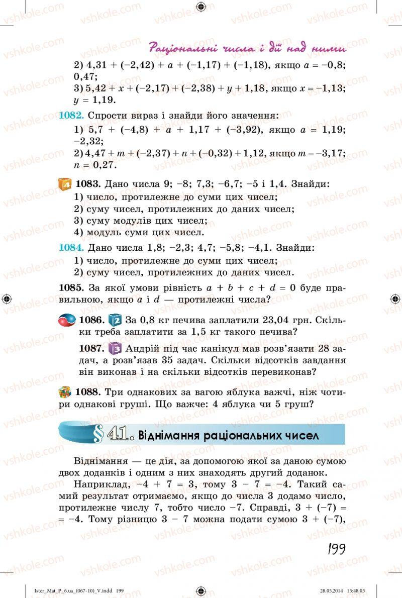 Страница 199   Учебник Математика 6 класс О.С. Істер 2014