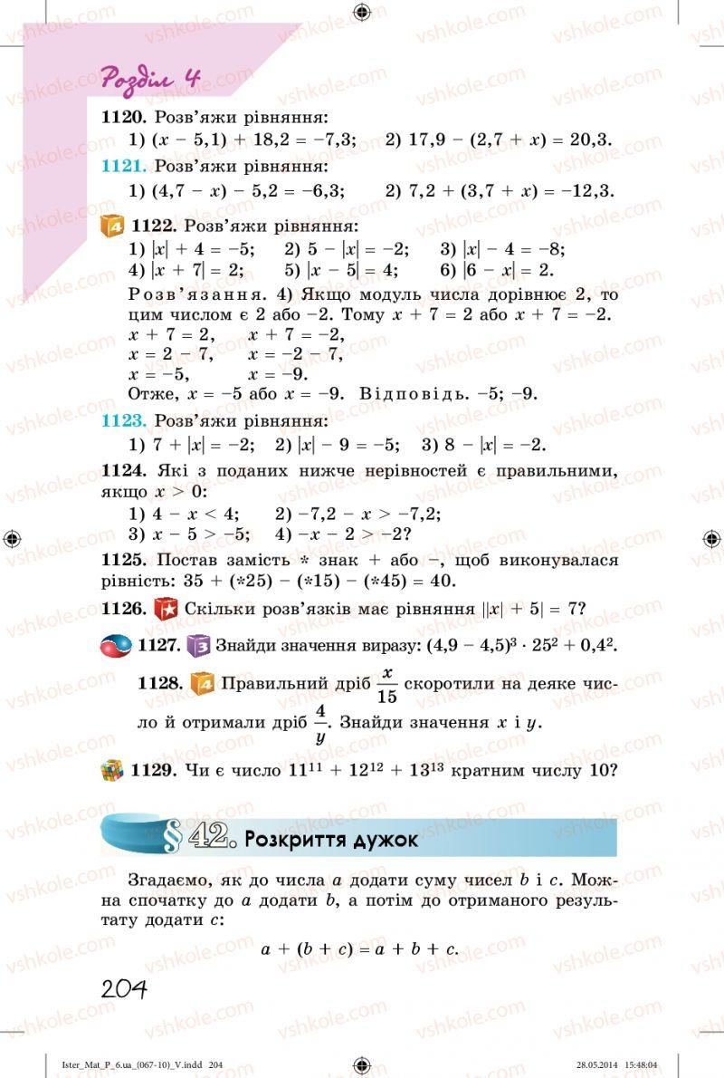 Страница 204 | Учебник Математика 6 класс О.С. Істер 2014