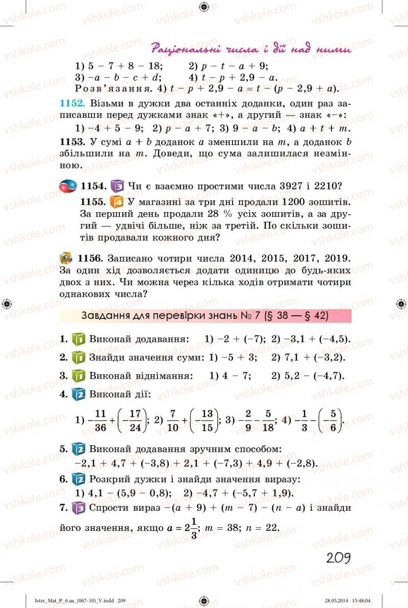 Страница 209 | Учебник Математика 6 класс О.С. Істер 2014