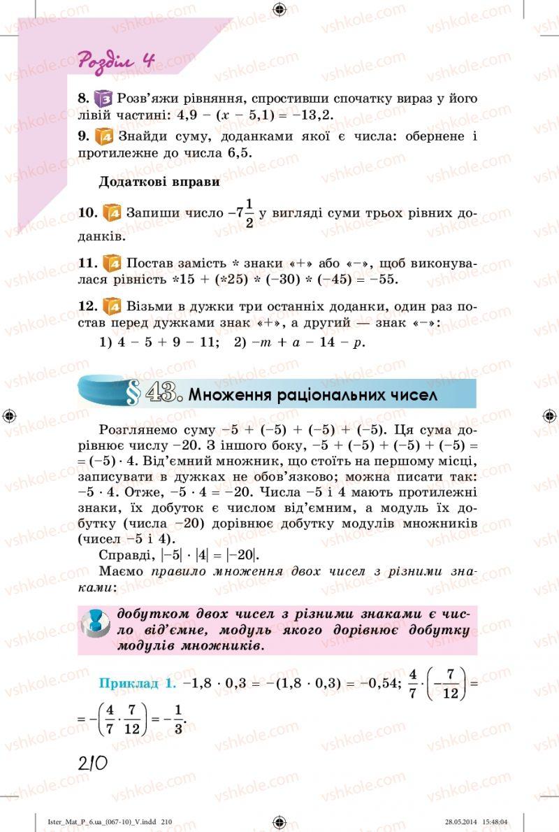 Страница 210 | Учебник Математика 6 класс О.С. Істер 2014