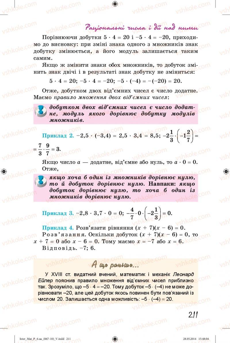 Страница 211 | Учебник Математика 6 класс О.С. Істер 2014