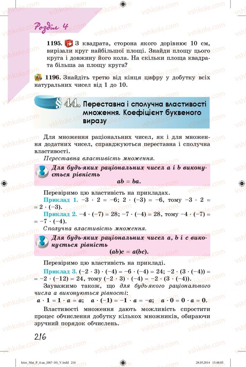 Страница 216 | Учебник Математика 6 класс О.С. Істер 2014