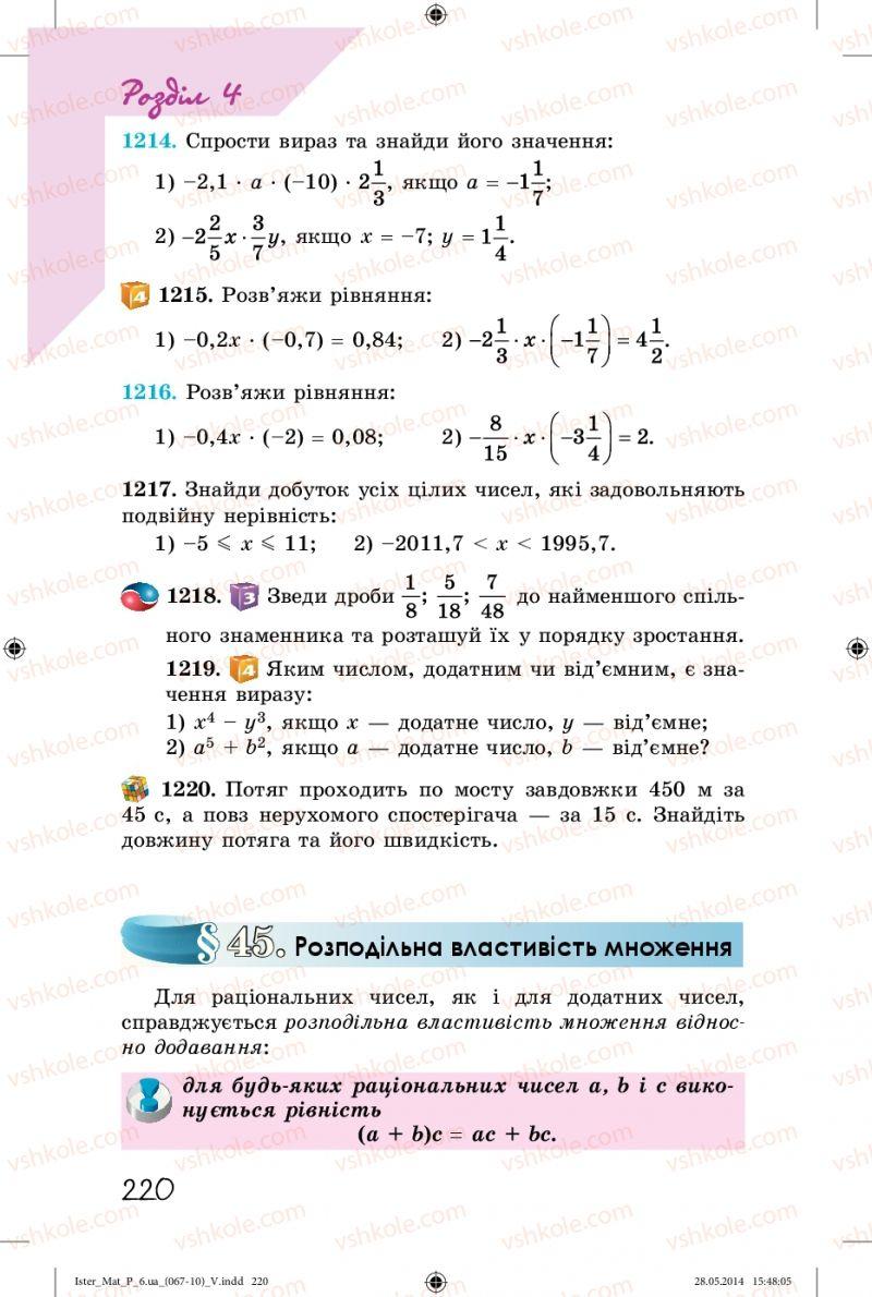 Страница 220 | Учебник Математика 6 класс О.С. Істер 2014