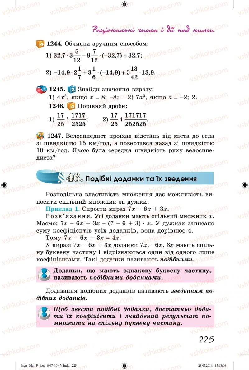 Страница 225 | Учебник Математика 6 класс О.С. Істер 2014