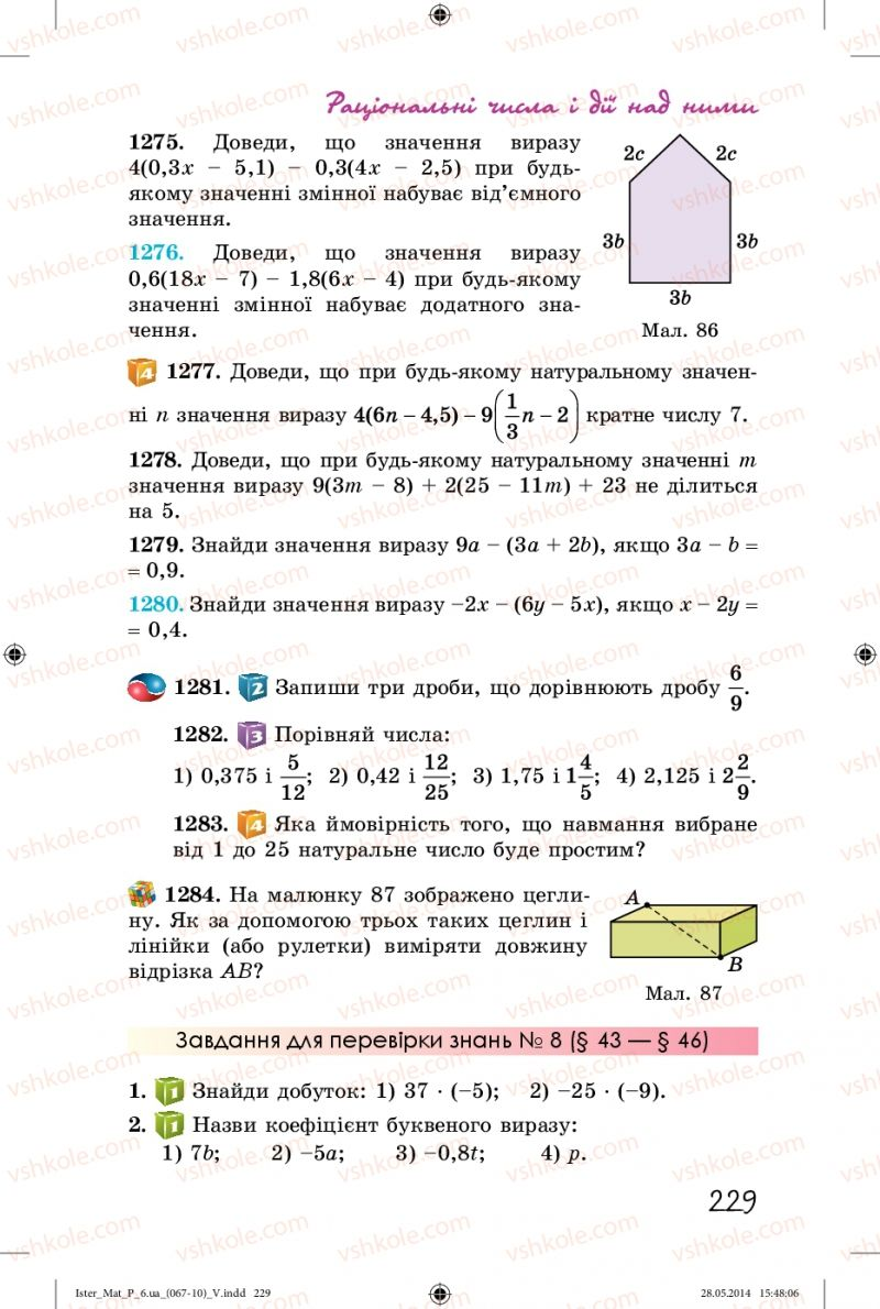 Страница 229 | Учебник Математика 6 класс О.С. Істер 2014