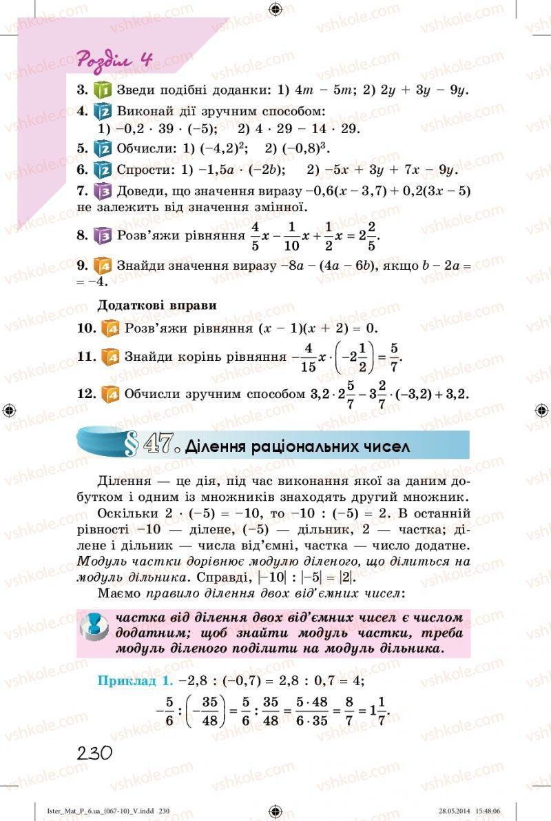 Страница 230 | Учебник Математика 6 класс О.С. Істер 2014