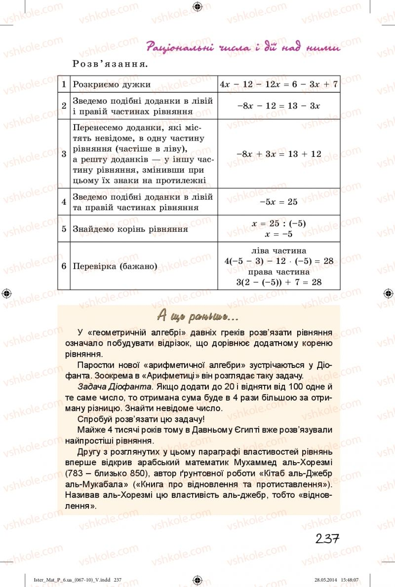 Страница 237   Учебник Математика 6 класс О.С. Істер 2014