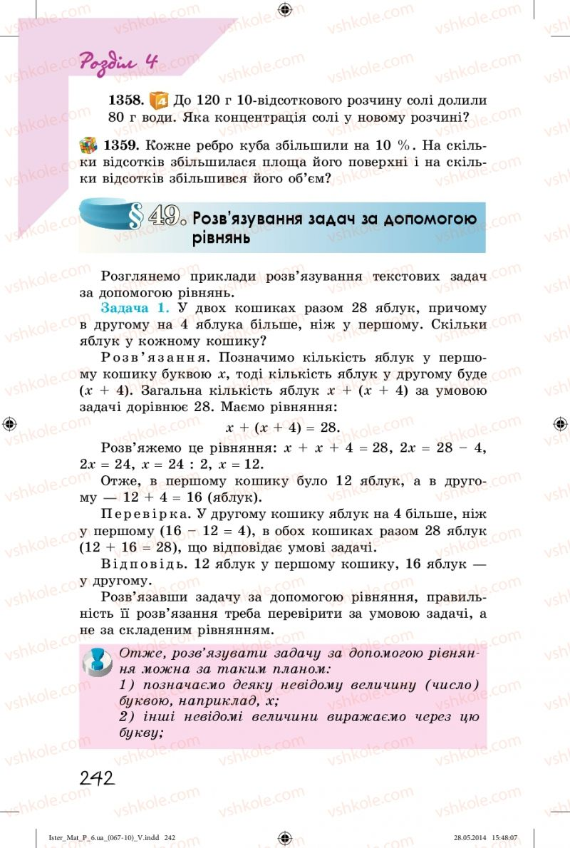 Страница 242 | Учебник Математика 6 класс О.С. Істер 2014