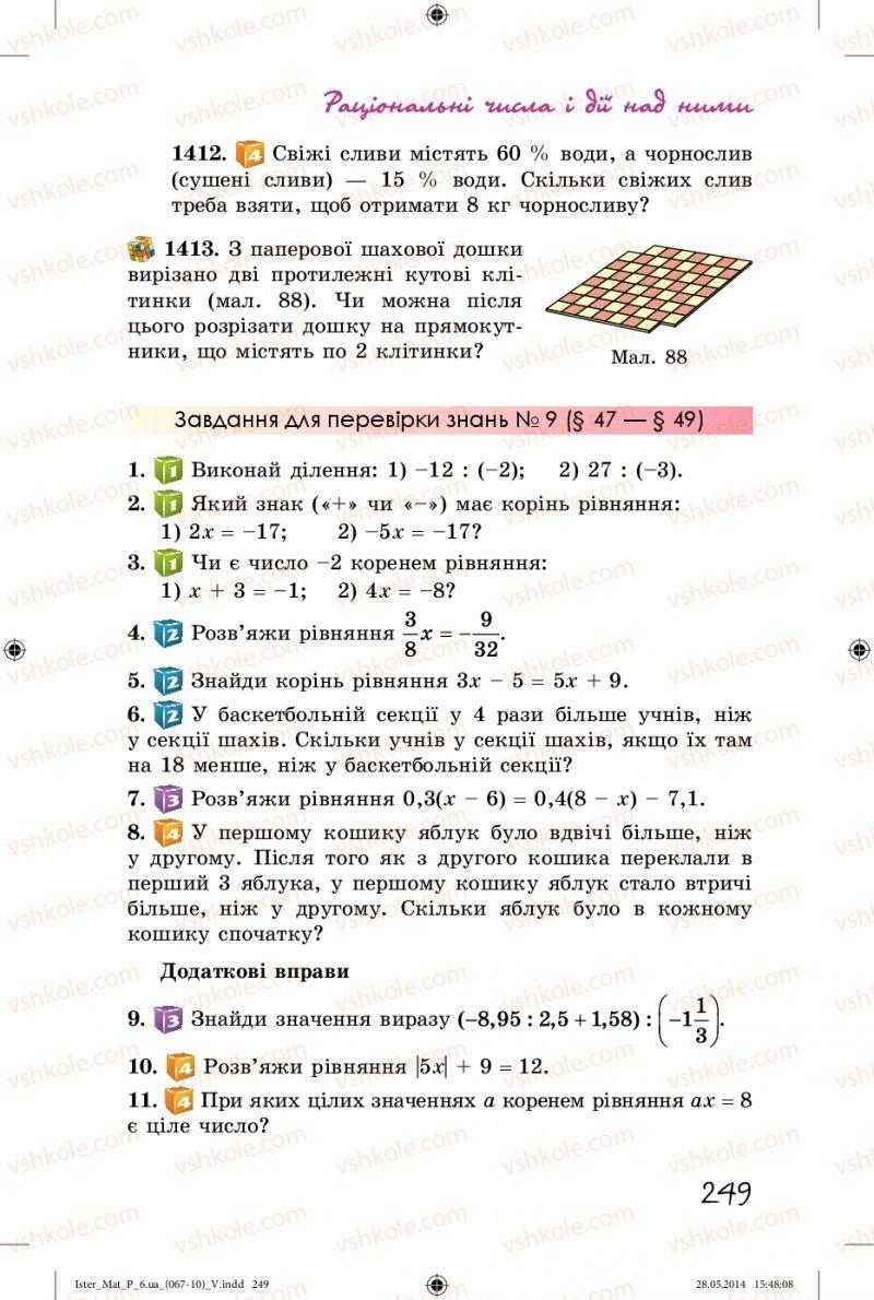 Страница 249 | Учебник Математика 6 класс О.С. Істер 2014
