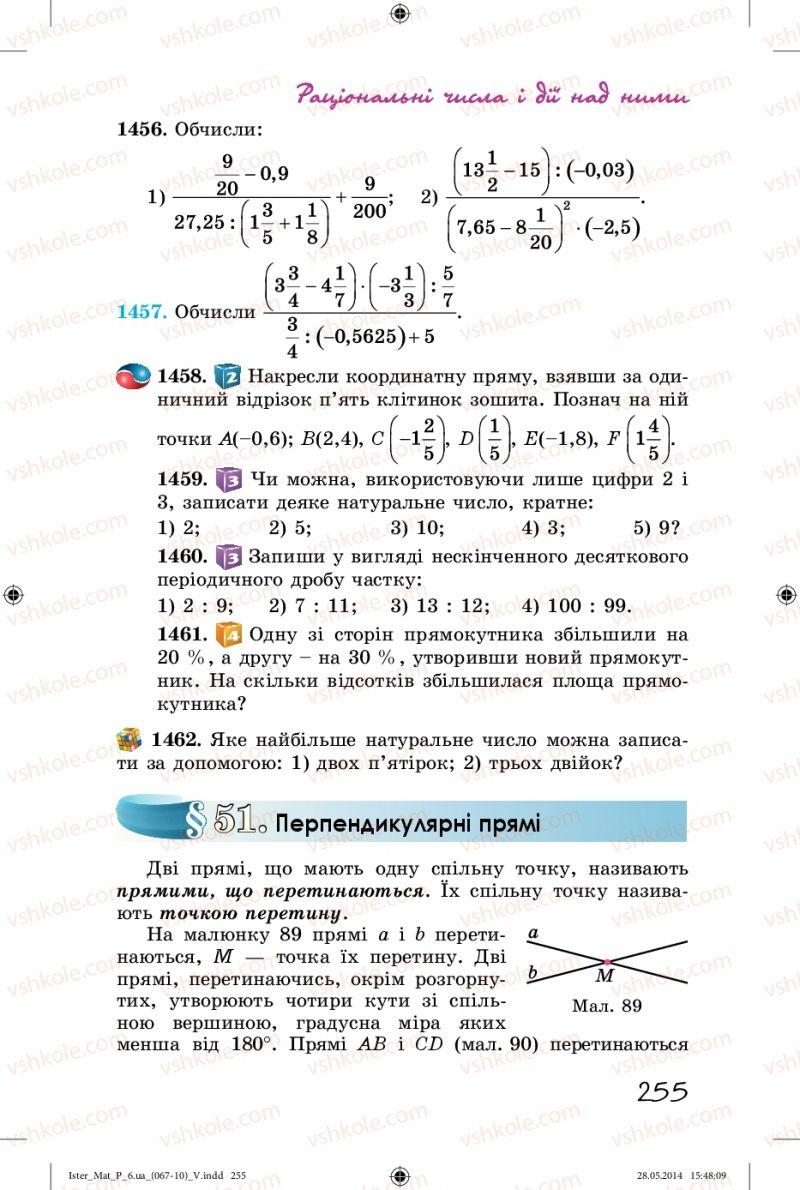 Страница 255   Учебник Математика 6 класс О.С. Істер 2014