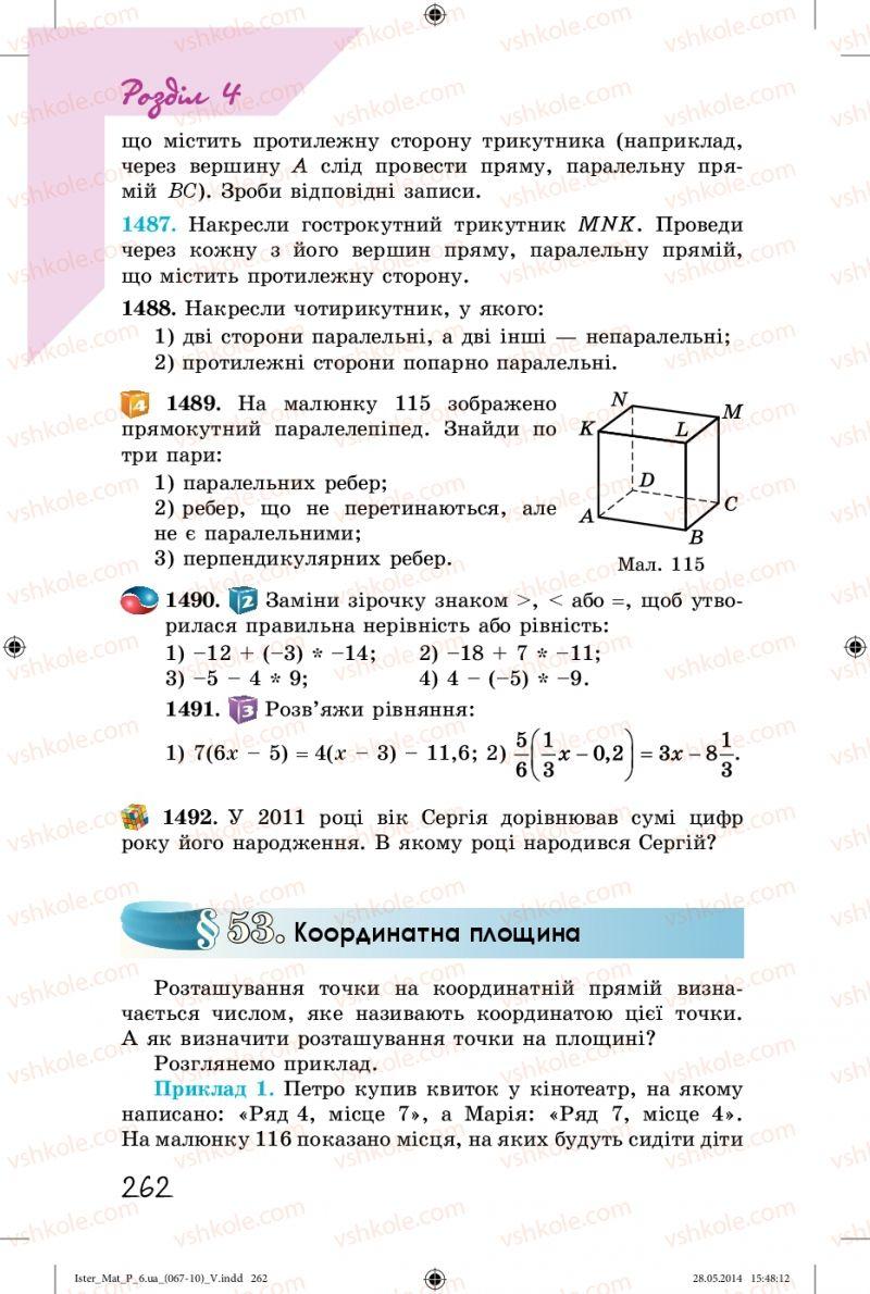 Страница 262 | Учебник Математика 6 класс О.С. Істер 2014