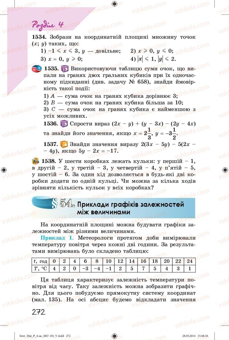 Страница 272 | Учебник Математика 6 класс О.С. Істер 2014