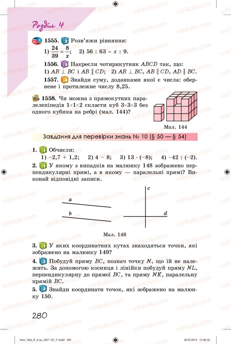 Страница 280 | Учебник Математика 6 класс О.С. Істер 2014