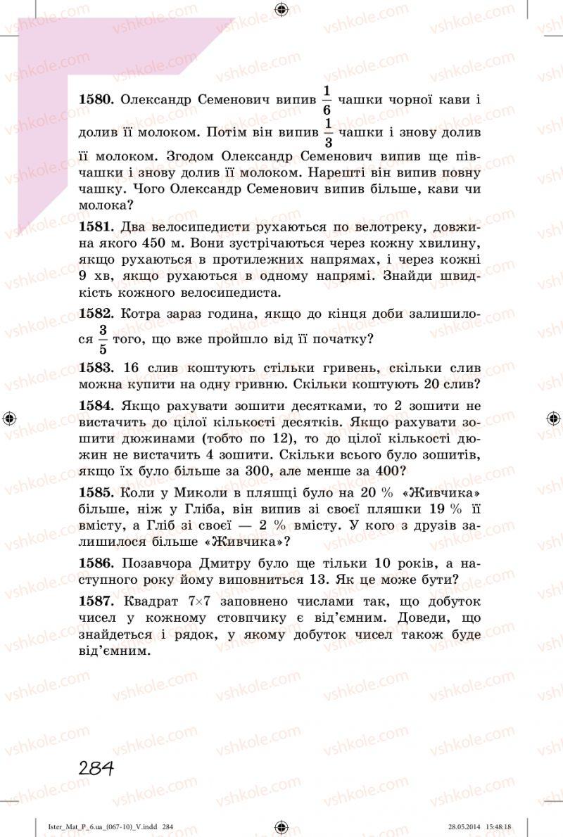 Страница 284 | Учебник Математика 6 класс О.С. Істер 2014