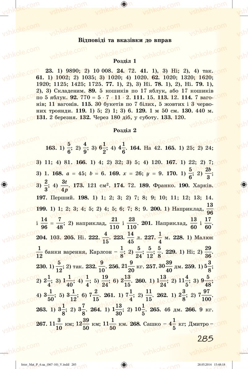 Страница 285 | Учебник Математика 6 класс О.С. Істер 2014