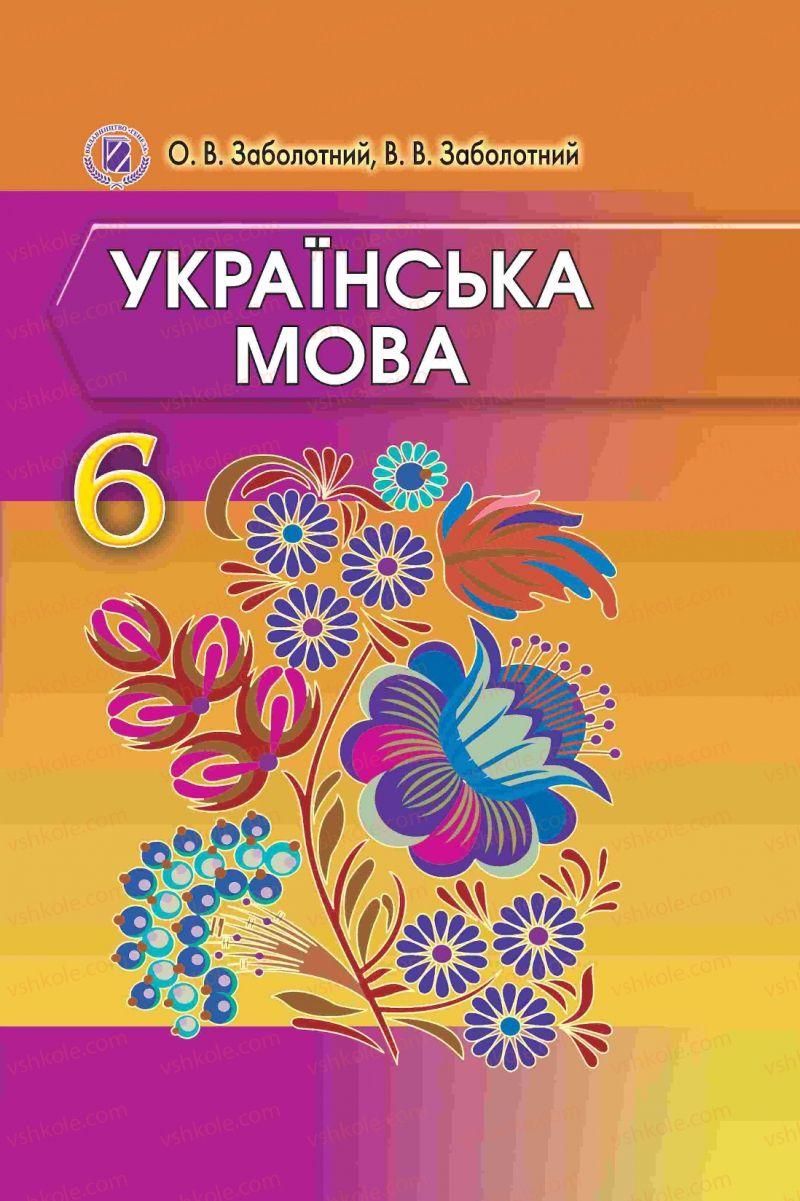 Страница 0 | Учебник Українська мова 6 класс В.В. Заболотний, О.В. Заболотний 2014