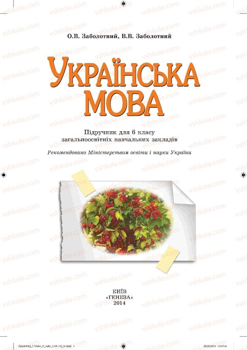 Страница 1 | Учебник Українська мова 6 класс В.В. Заболотний, О.В. Заболотний 2014