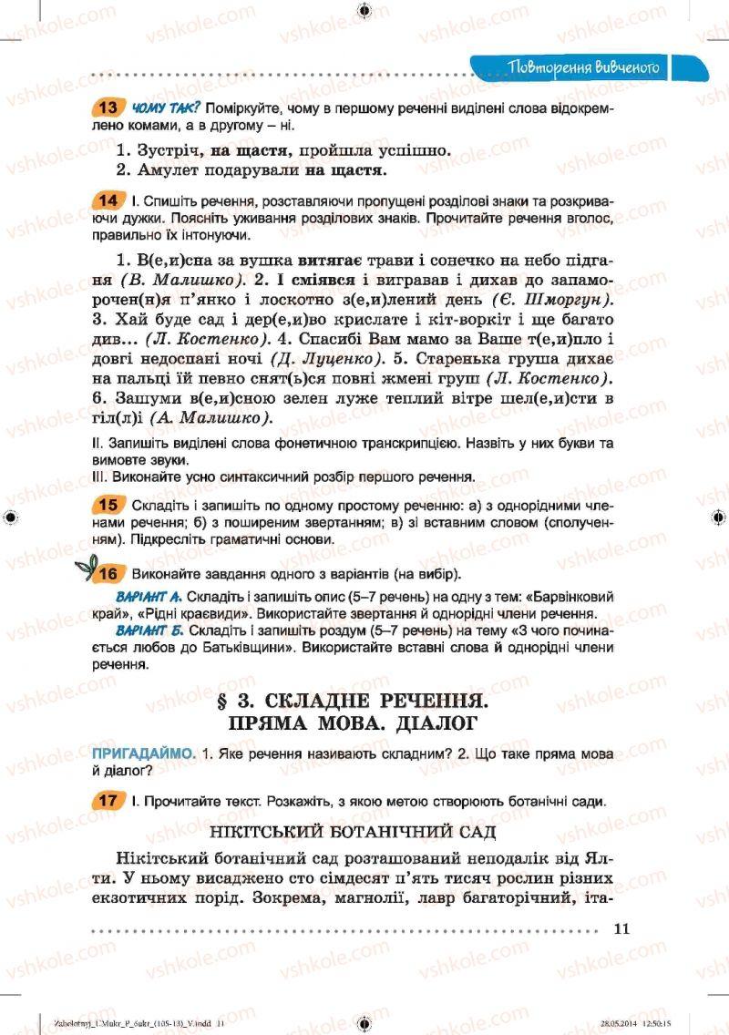 Страница 11 | Учебник Українська мова 6 класс В.В. Заболотний, О.В. Заболотний 2014